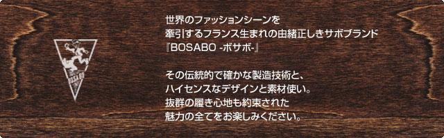 ボサボ|BOSABO