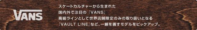 バンズ|VANS