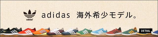 アディダス | adidas
