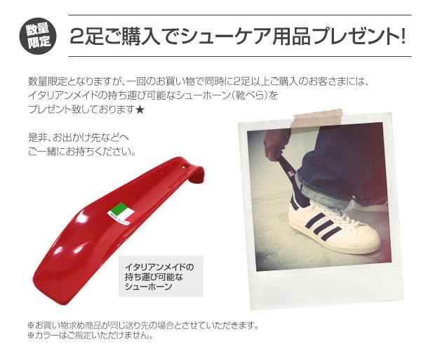 数量限定となりますが、2足ご購入のお客さまには、 イタリアンメイドの持ち運び可能なシューホーン(靴べら)を プレゼント致しております★  是非、お出かけ先などへ ご一緒にお持ちください。